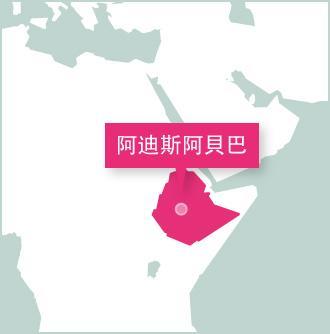 地圖;非洲國家埃塞俄比亞義工目設立的地方