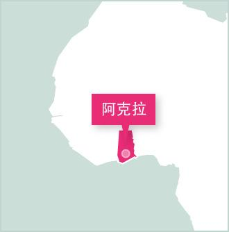 地圖:西非國家加納義工項目的設立地點