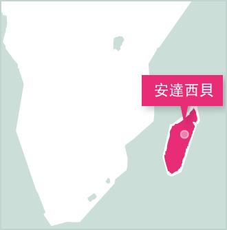 馬達加斯加義工項目設立在安達西貝