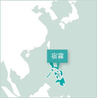 Projects Abroad菲律賓義工辦事處位於宿霧