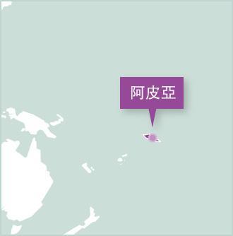 地圖顯示薩摩亞義工項目設立在阿皮亞市