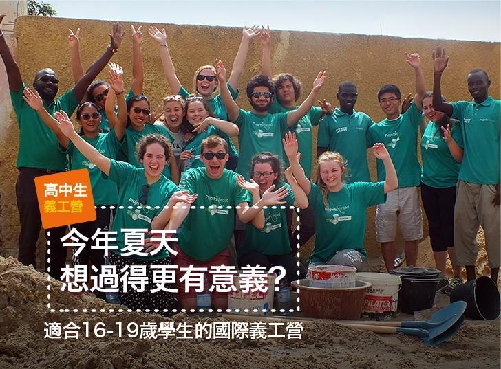 為十六歲到十九歲學生而設的高中生義工營,讓你在假期參與海外義工工作