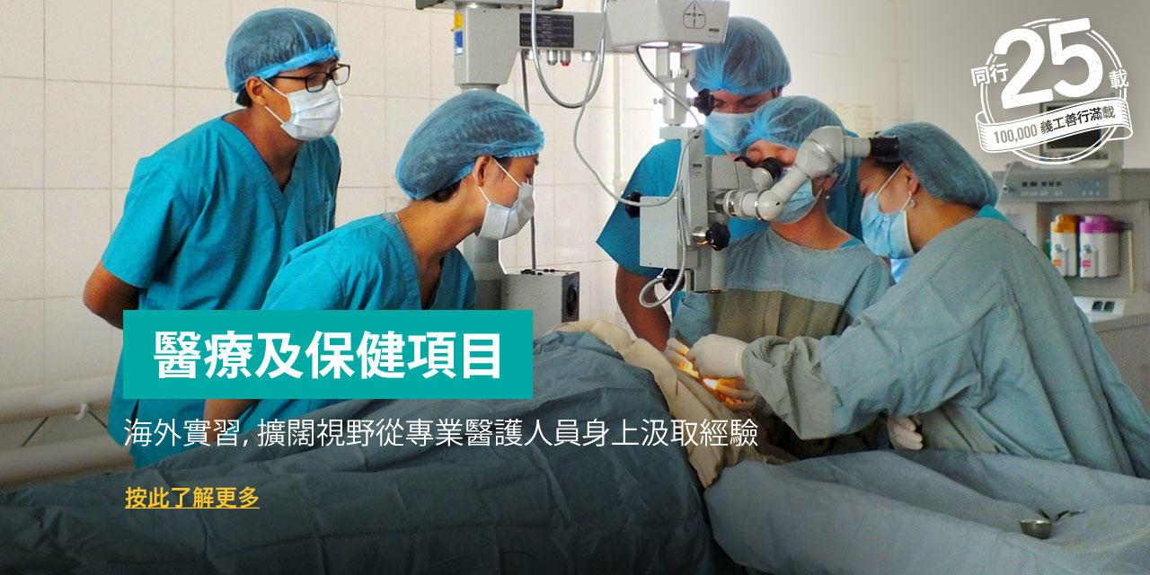 醫療及保健義工項目及海外實習經驗