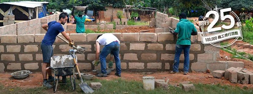 義工參與海外建設項目為社區帶來改變