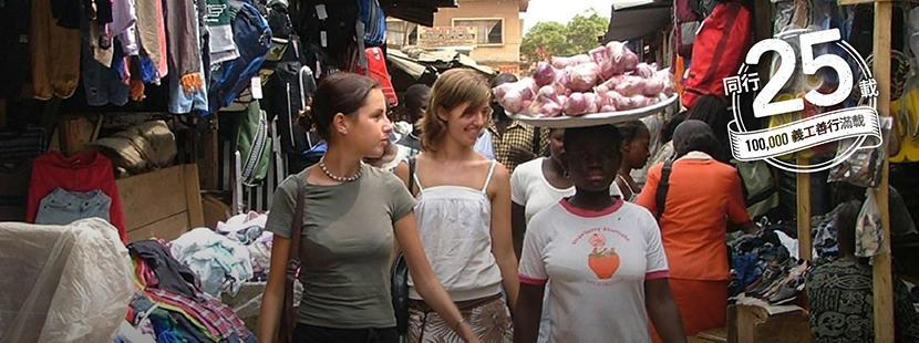 義工參與國際發展項目支援當地的小型企業發展