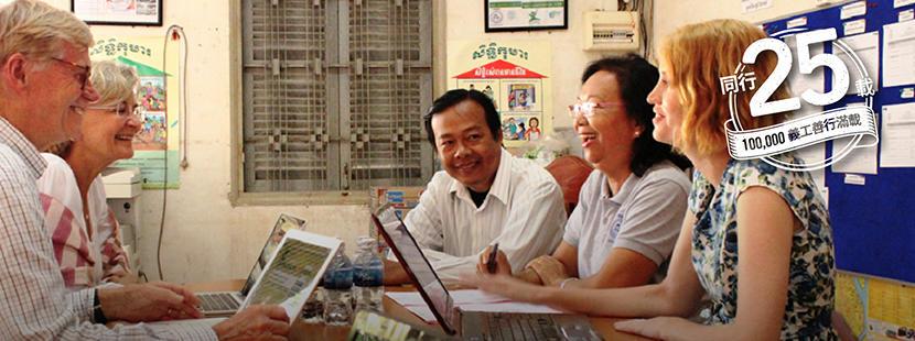 一群小型融資項目實習義工幫助發展中國家的一些小型企業