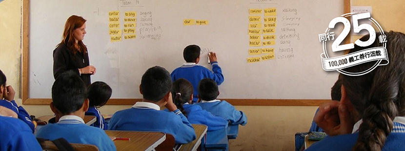 義工在秘魯印加社群學校的課堂教導英語生字
